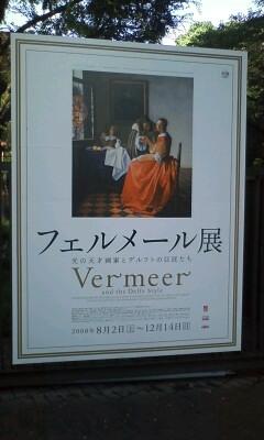 フェルメール展in上野